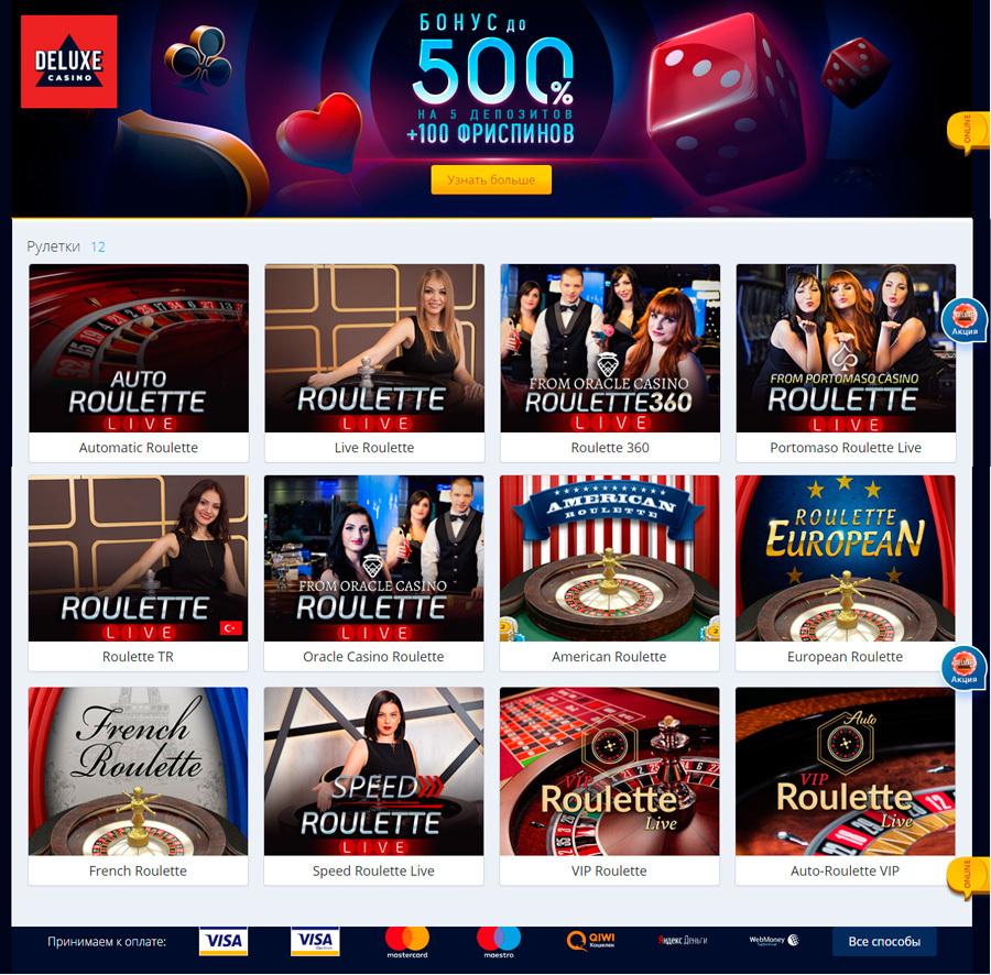 Денежная рулетка онлайн бонус код на казино тропез