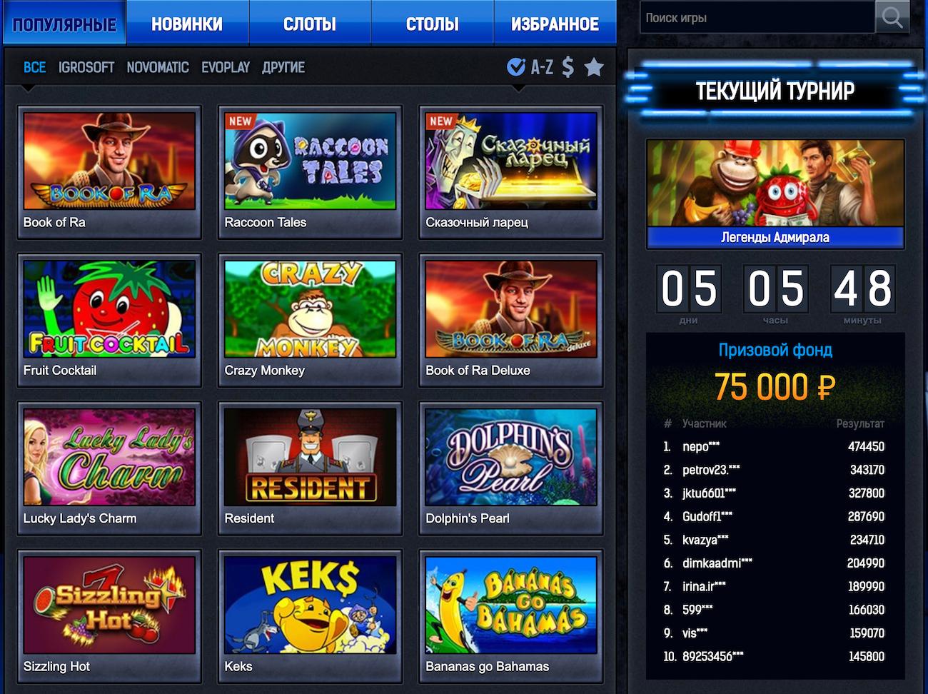 Акцепт русская рулетка слушать онлайн бесплатно однорукий бандит лучшие игровые автоматы онлайнi