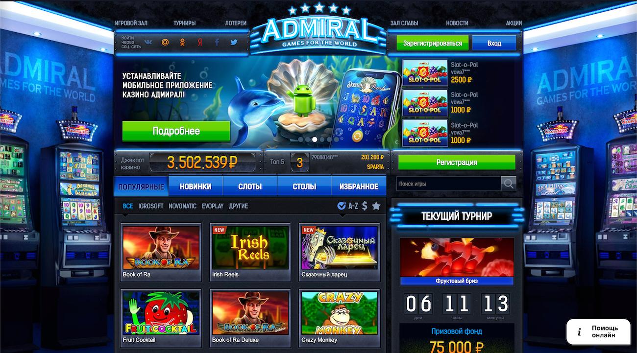 Обыграть казино скачать бесплатно