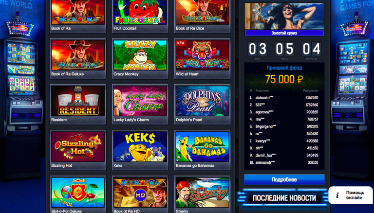 Чемпион казино играть бесплатно игровые автоматы играть бесплатно без регистрации фруктовый коктейль