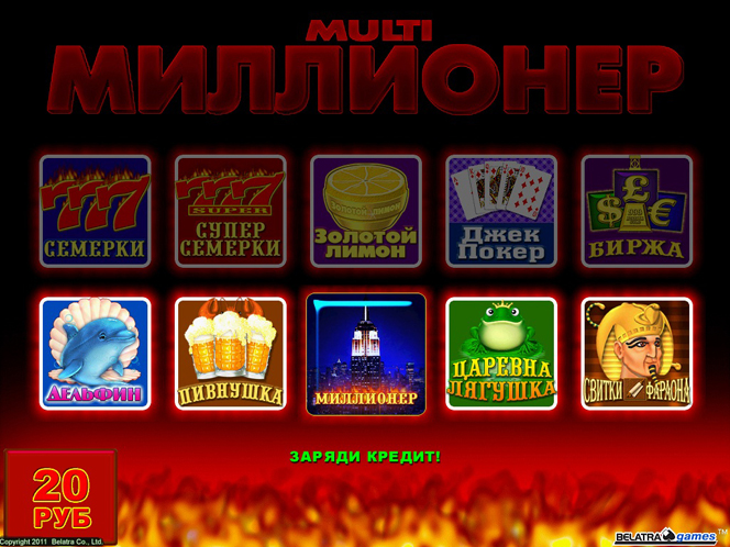 Игровые автоматы гном онлайн бесплатно