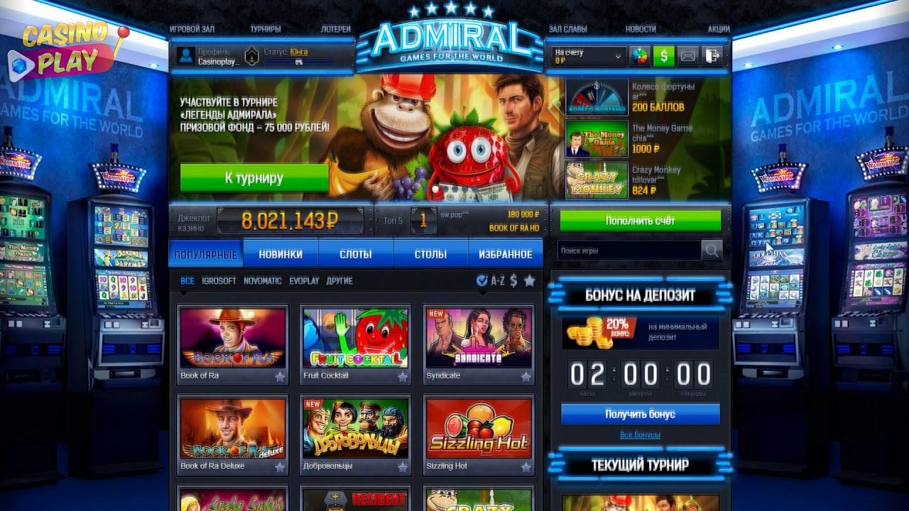 Музыка из рекламы казино вулкан рок скачат игры игровые автоматы