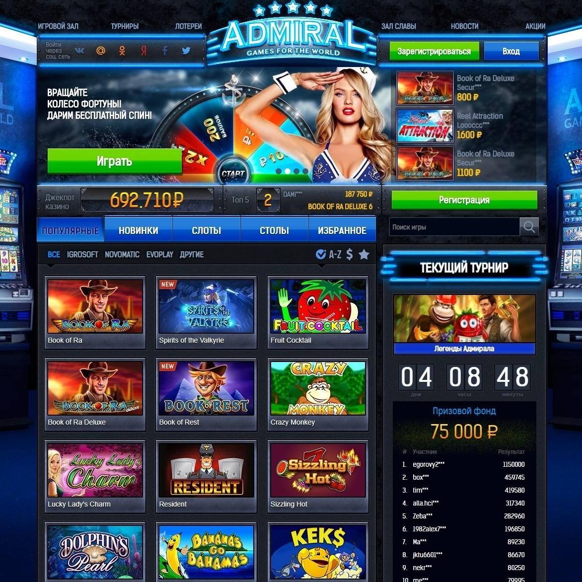 Онлайн казино big azart