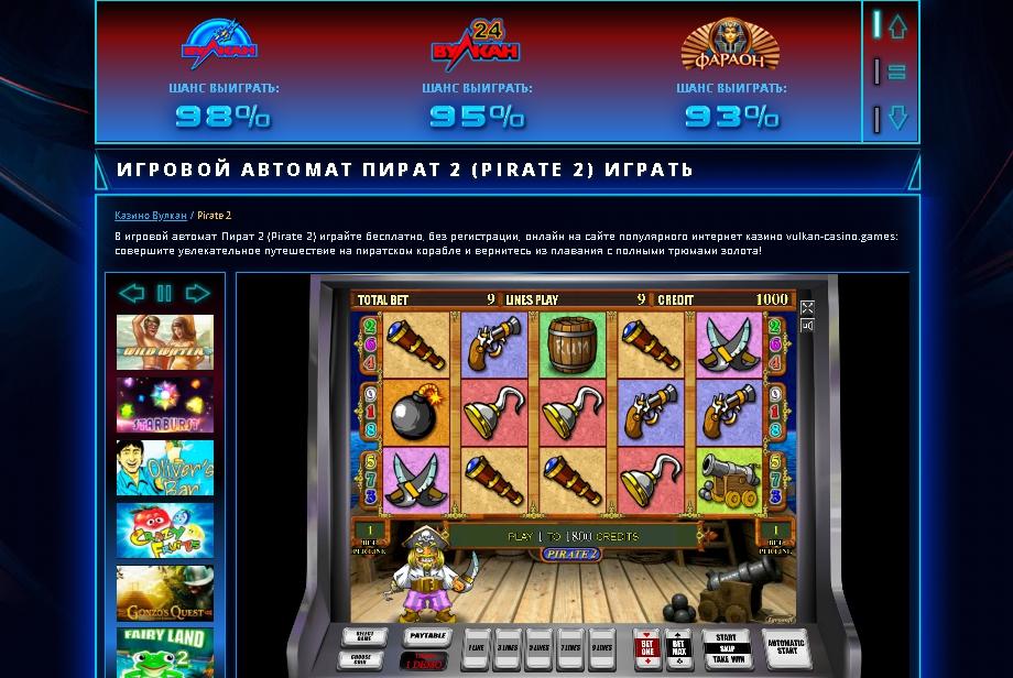 Самостоятельно открывается казино вулкан играть карты на 2их