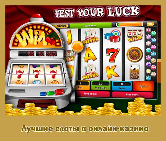 Бесплатные азартные игровые автоматы гейминатор